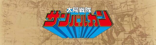 File:Sun Vulcan logo.jpg