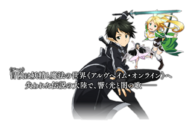 Sword Art Online Lost Song - Kirito Leafa and Yui