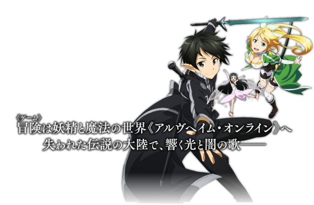 File:Sword Art Online Lost Song - Kirito Leafa and Yui.png