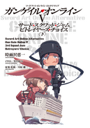 Gun Gale Online Vol 05 - Inner Cover