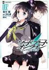Fairy Dance manga volume 2 cover