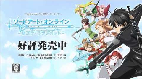 """5th TVCM PS Vita """"Sword Art Online-Hollow Fragments"""" PS Vita「ソードアート・オンライン ―ホロウ・フラグメント―」TVCM第5弾"""