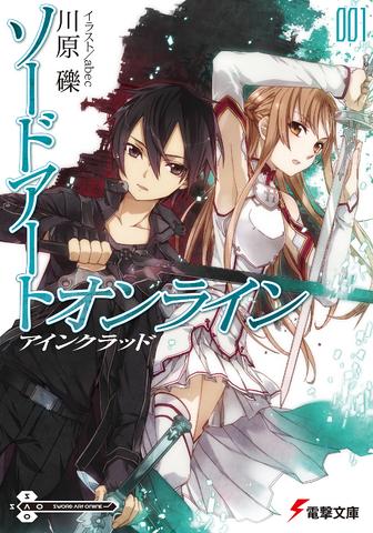 File:Sword Art Online Volume 01.png