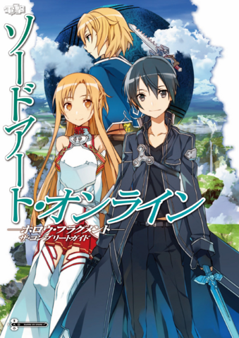 File:Sword Art Online -Hollow Fragment- The Complete Guide.png