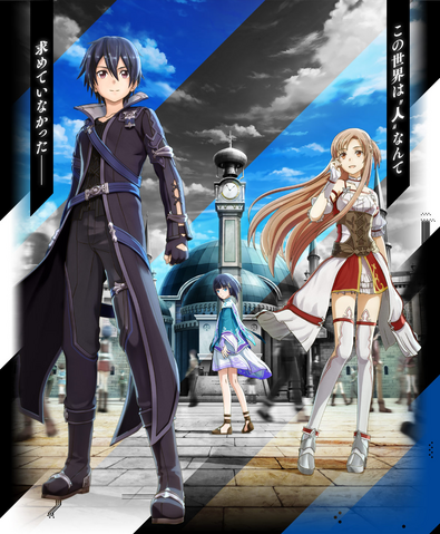File:Hollow Realization key art.png