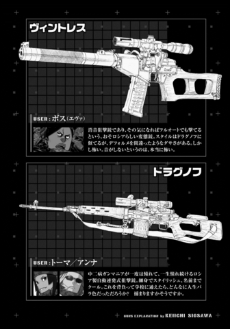File:Gun Gale Online Vol 03 - 526.png