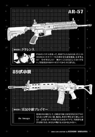 File:Gun Gale Online Vol 03 - 530.png