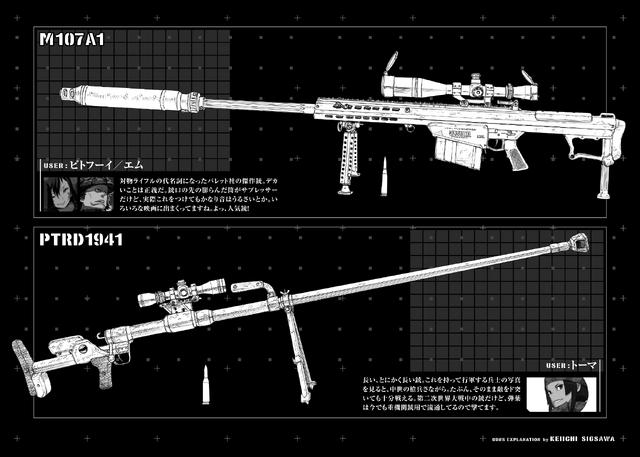 File:Gun Gale Online Vol 03 - 528-529.png