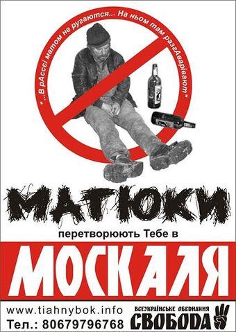 File:Poster svoboda.jpg