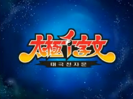 File:KoreanTitle.jpg