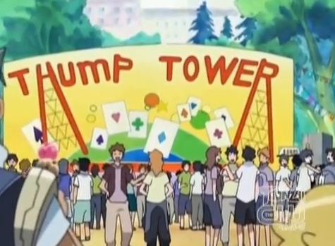 File:Thump Tower.jpg