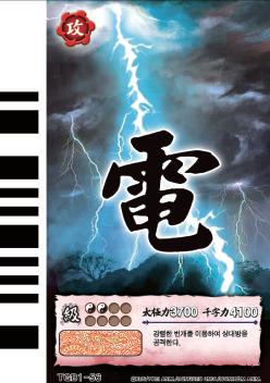 File:Lightning.png