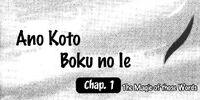 Ano Ko to Boku no Ie:Chapter 1