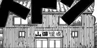 Yamada Dojo