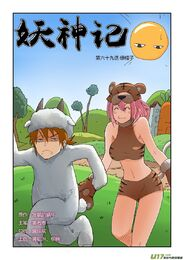Ch 69 cover