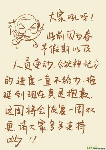 File:Ch 65 sketch2.jpg