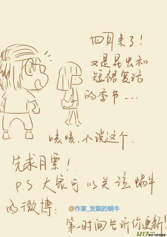 File:Ch 75 sketch.jpg