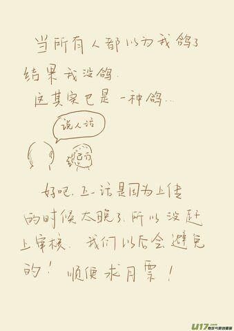 File:Ch 70 sketch.jpg