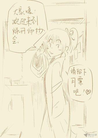 File:Ch 71 sketch.jpg