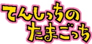 Tenshi logo