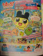 Tamatomo Daishugo magazine