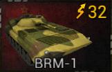 File:BRM-1.jpg