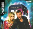 Doctor Who DVD covers/Region 6