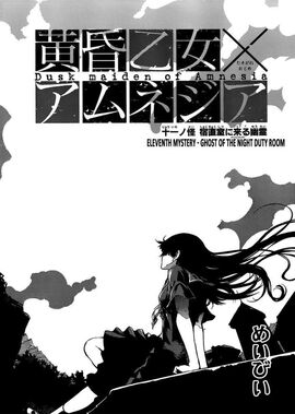 Manga ch11 title page