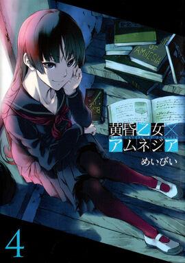 Manga vol4 cover