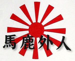 Baka gaijin-logo