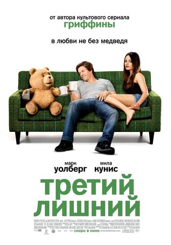 File:Ted Poster 03.jpg