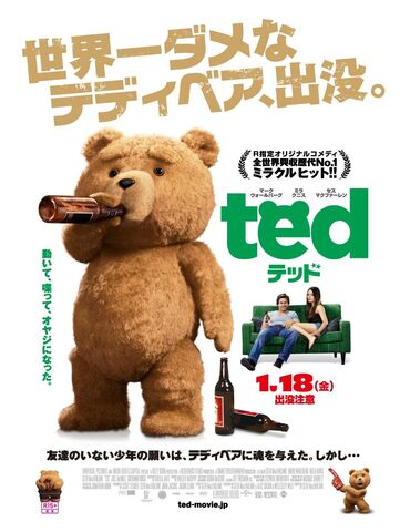 File:Ted Poster 06.jpg