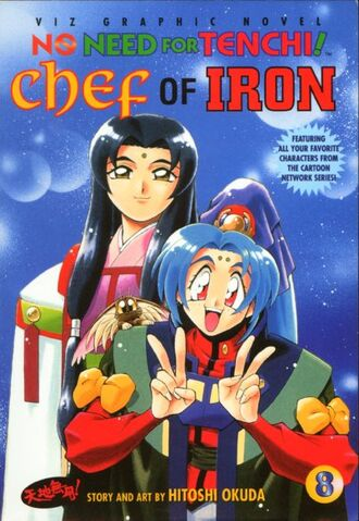 File:No Need For Tenchi8.jpg