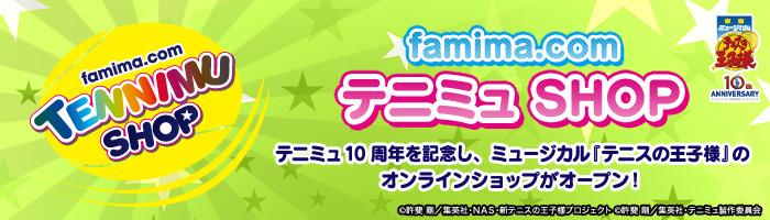 FamimaWebstoreHeader611
