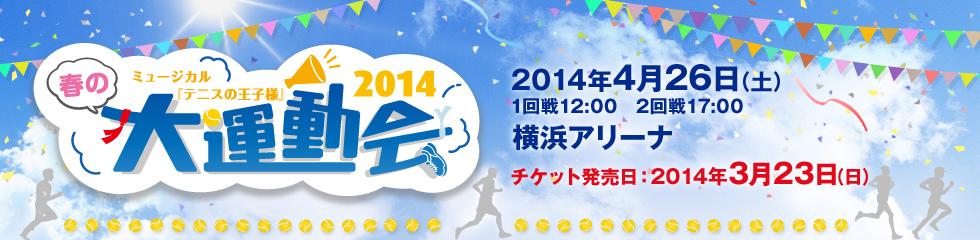 Undoukai2014Promo
