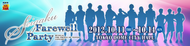 File:Seigakufarewellpartypromotional2.png