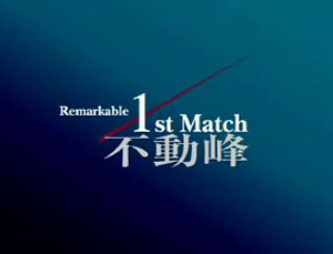 File:1stmatch.jpg