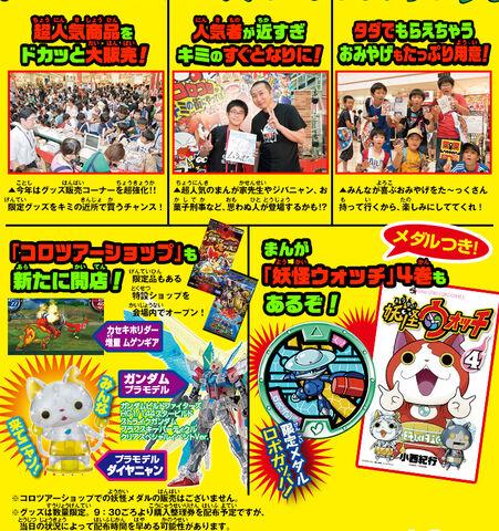 File:Signatures, toys, & comics for CoroCoro Tour 2014.jpg