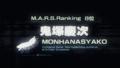 Keiji MARS Ranking.png