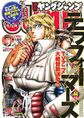 Young Jump 2014-44.jpg