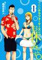Oyasumi Desu Volume 01.jpg