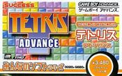 Minna no soft series tetris advance box