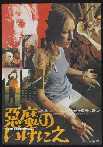 File:Tcm poster Japanese.jpg