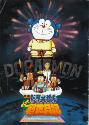 Nobita's Diary on the Creation of the World - Movie cover