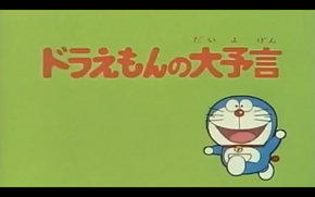 Doraemon's Prediction 1979 Title Card
