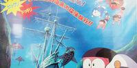 โดราเอมอน: ผจญภัยใต้สมุทร