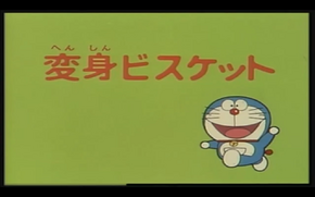 Transformation Biscuit 1979 Title Card