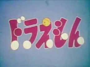 Doraemon1973 intro.png