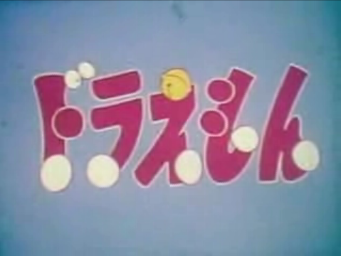 ไฟล์:Doraemon1973 intro.png
