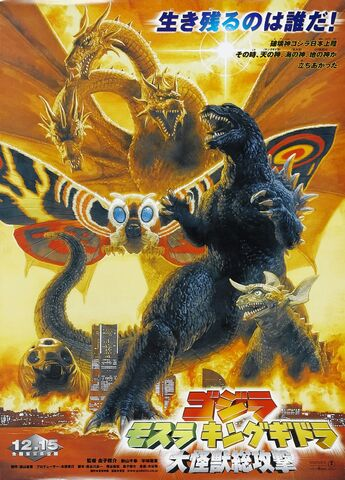 File:Godzilla mothra and king ghidorah 2001 poster 01.jpg